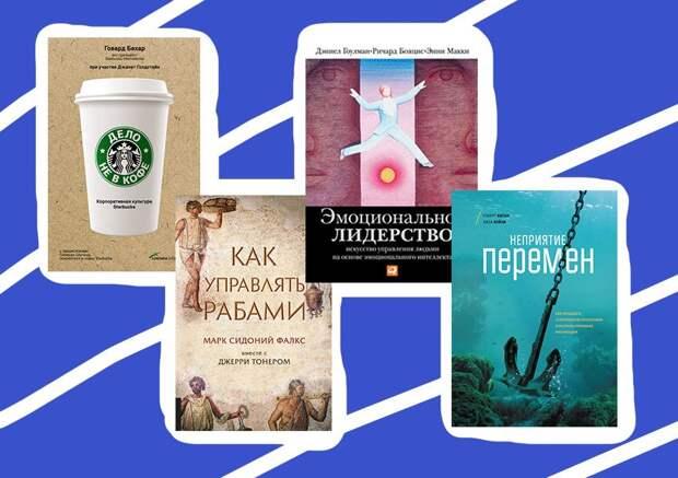 7 незаменимых книг по управлению персоналом