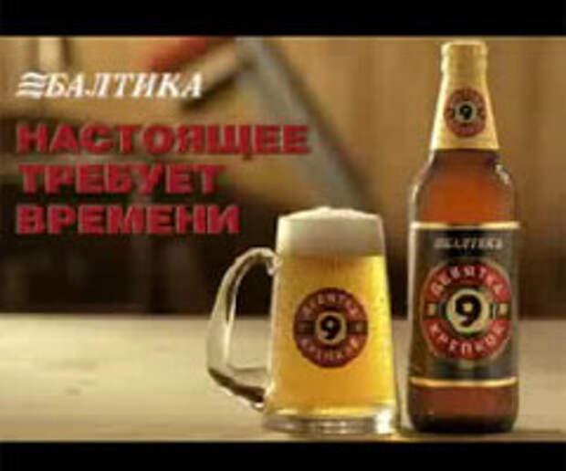 «Балтика 9» - еще неспешнее Гиннеса