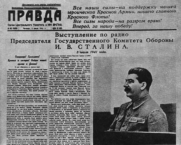 Выступление И. В. Сталина по радио 3 июля 1941 года