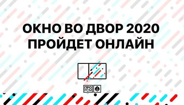 В Подольске фестиваль короткометражного кино будет проходить в режиме онлайн