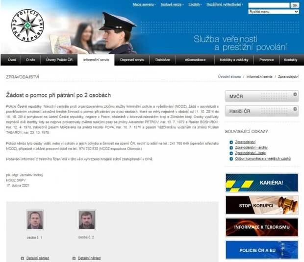 Петров и Боширов взорвали склад в Чехии