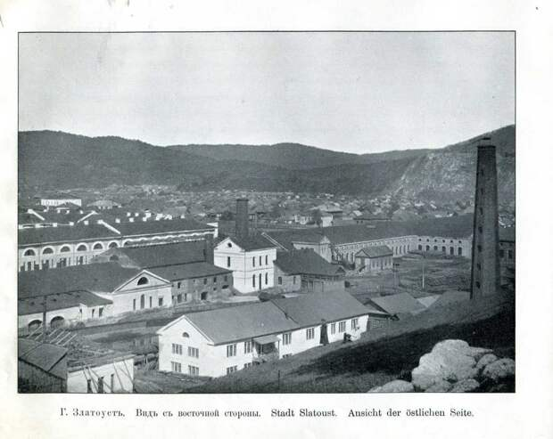44. Город Златоуст. Вид с восточной стороны