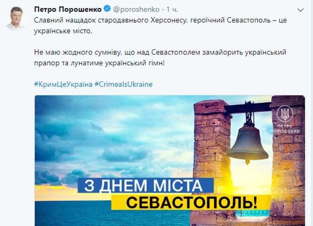 Порошенко заранее поздравил Севастополь с Днём города