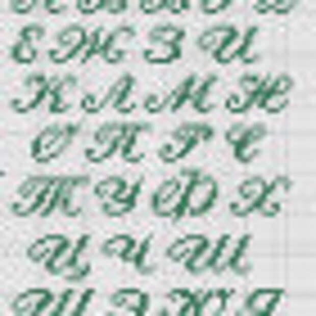 Схема букв русского алфавита