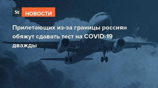 Прилетающих из-за границы россиян обяжут сдавать тест на COVID-19 дважды