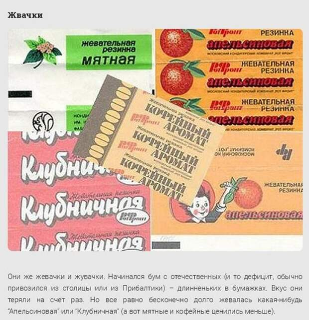 Ценности советских детей в 1980-е годы