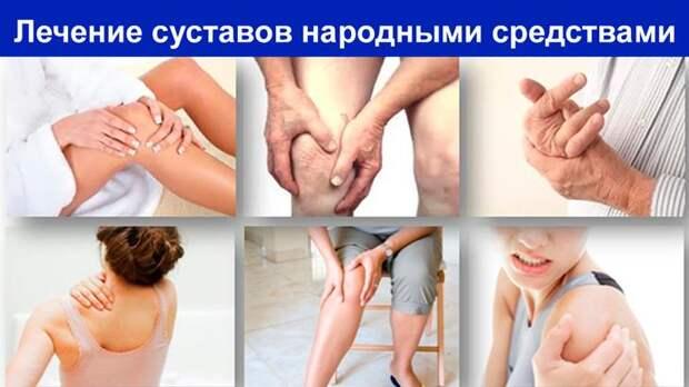Народные средства лечения боли в костях и суставах...