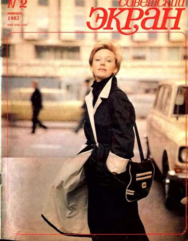Любимые артисты на обложке журнала «Советский экран», 1983 год.