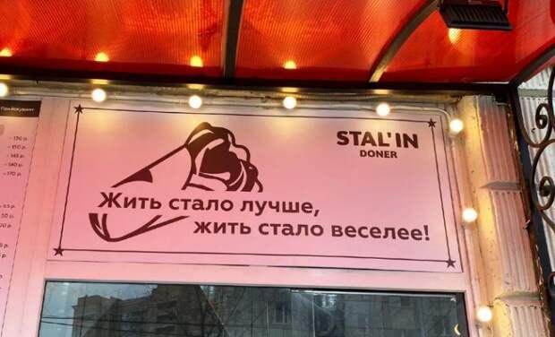 В Москве появилась шаурма от Сталина