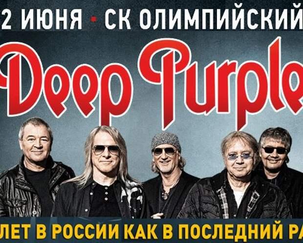 2 июня в Москве пройдет автограф-сессия группы Deep Purple