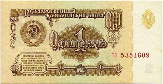 Советский рубль живее всех живых