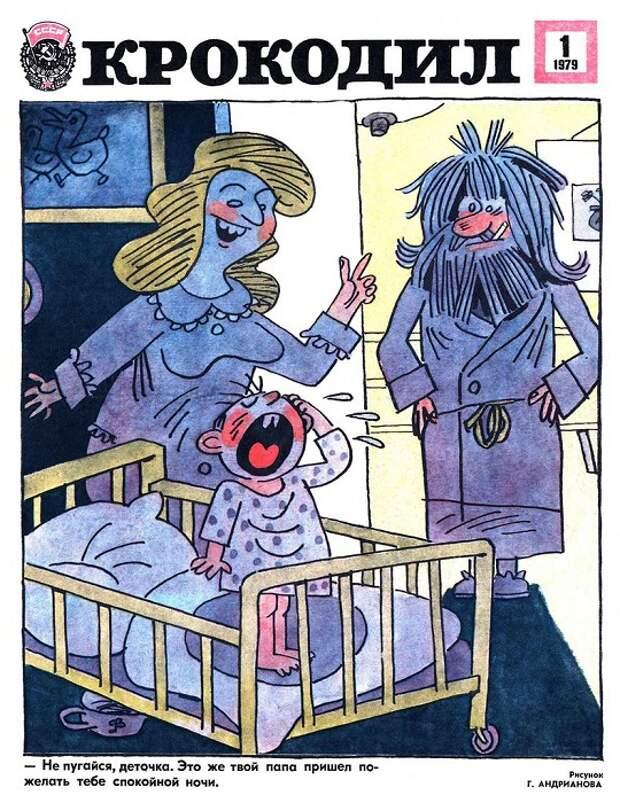 Подборка карикатур, высмеивающих советских
