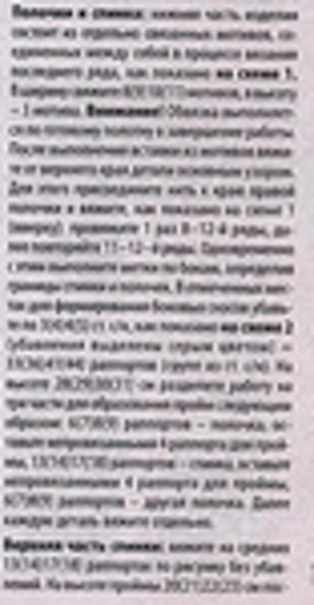 Превью vRm_Sr7YN34 (1) (313x600, 215Kb)