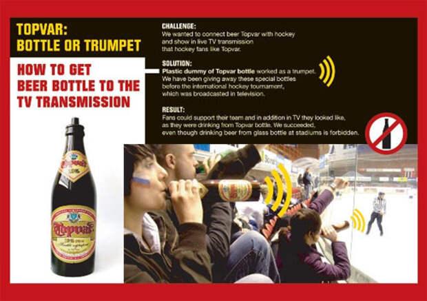 Как пронести пиво на стадион
