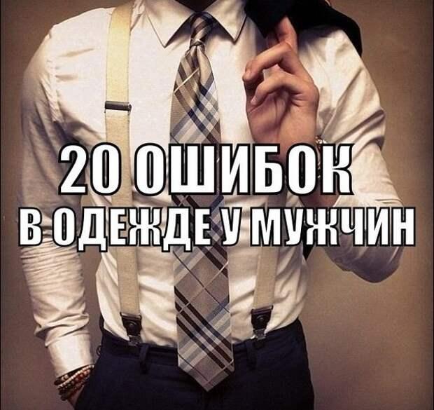 Ошибки в одежде у мужчин!