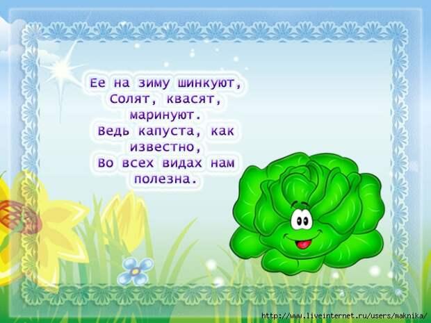 ОВОЩ6 (640x480, 197Kb)