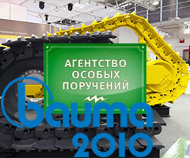 «Поручено.ру» отправило агента на BAUMA-2010
