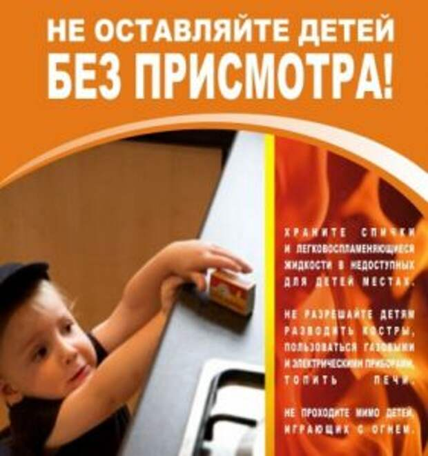 Сотрудники МЧС советуют не оставлять детей без присмотра