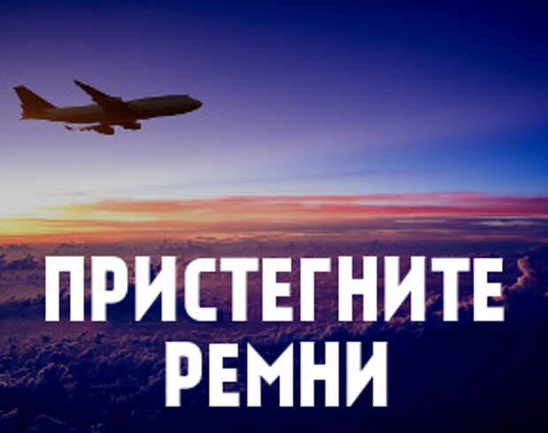 На высоте: 13 фактов об авиаперелетах, о которых вы боялись спросить