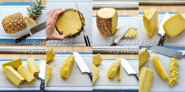 как резать ананас в картинках