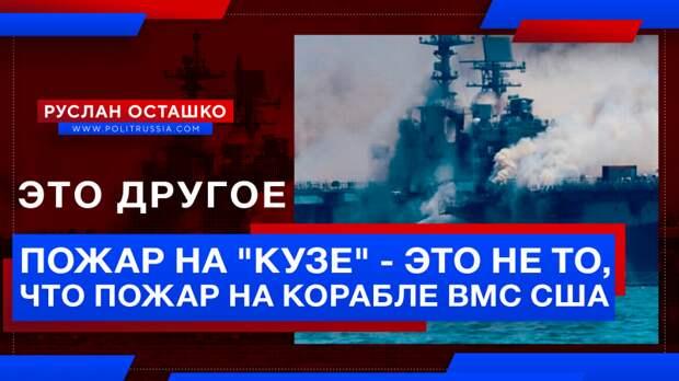 Корабль ВМС США, сгоревший в качестве ответа за «Кузю», спишут на металлолом