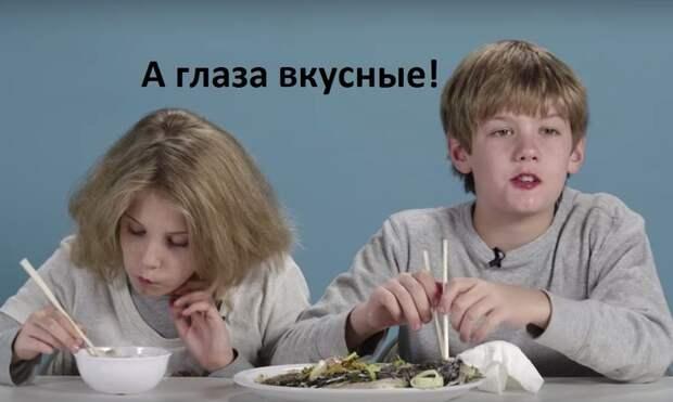"""""""На вкус как кровь"""". Американские дети пробуют борщ и другие заморские блюда"""