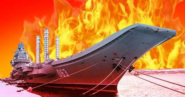 На крейсере «Адмирал Кузнецов» начался пожар