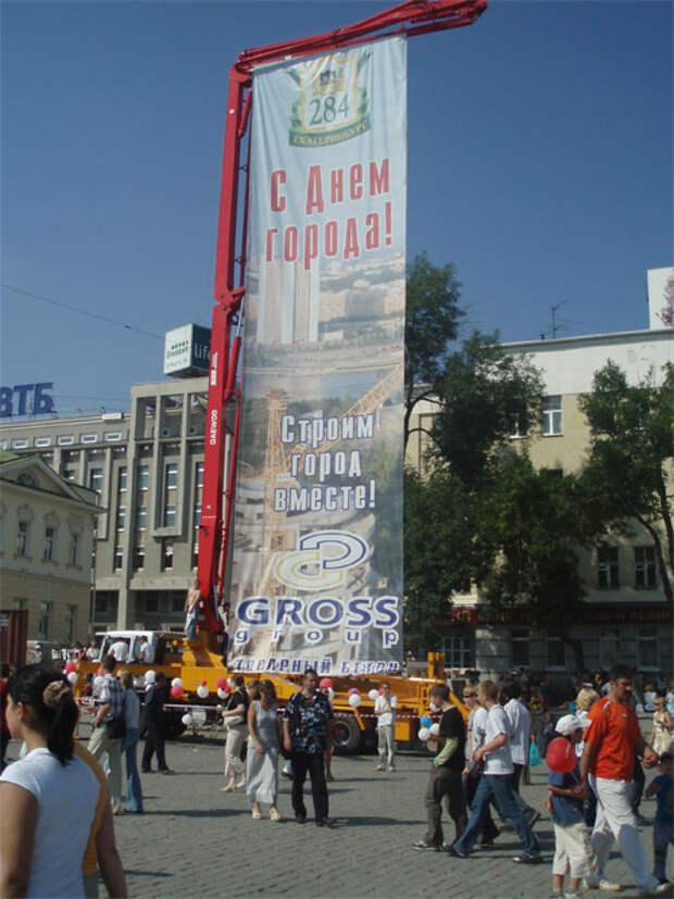 В Екатеринбурге в честь Дня города появилось 18-метровое поздравление