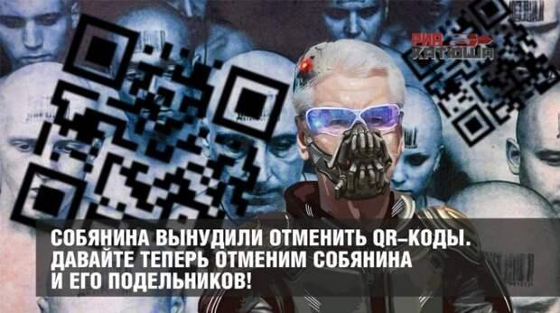 Собянина вынудили отменить QR-коды. Теперь давайте отменим Собянина и его подельников!