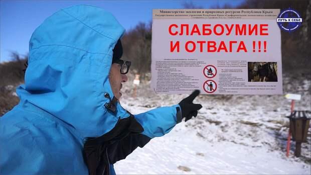 Слабоумие и отвага в деле! 500 км пешком по Крыму. Часть 11