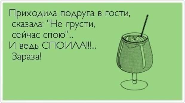 Сейчас спою...