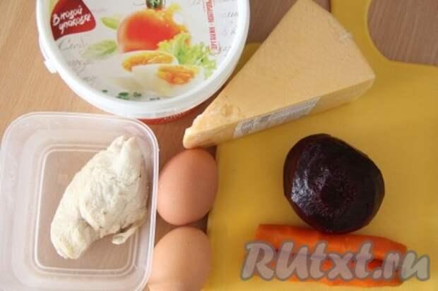 Куриную грудку варим до готовности и даём остыть. Морковь, свеклу и яйца отвариваем до готовности, остужаем и очищаем.
