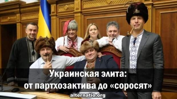 Украинская элита: от партхозактива до «соросят»