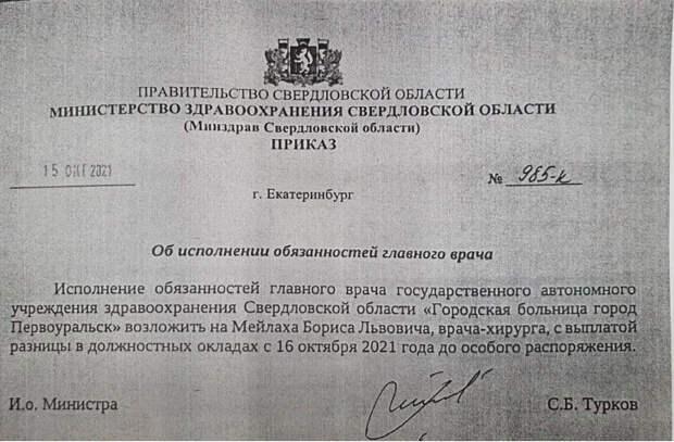 В Первоуральске временно отстранили главврача больницы, где не было персонала во время смерти пациента