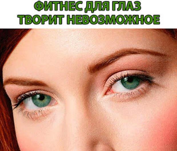 ФИТНЕС ДЛЯ ГЛАЗ
