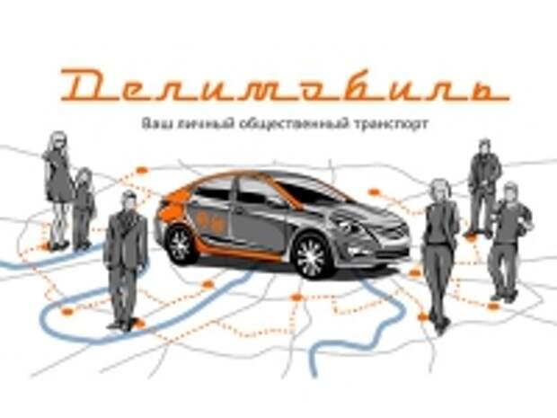 """ПРАВО.RU: """"Делимобиль"""" отменил полумиллионный штраф клиенту за разбитый автомобиль"""