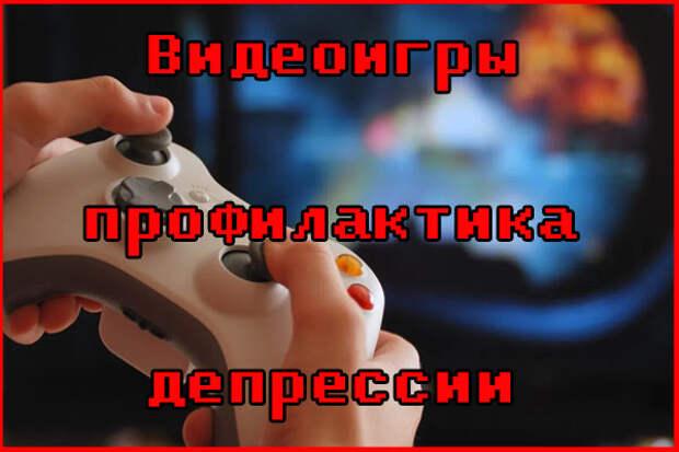 Видеоигры помогают справиться с депрессией
