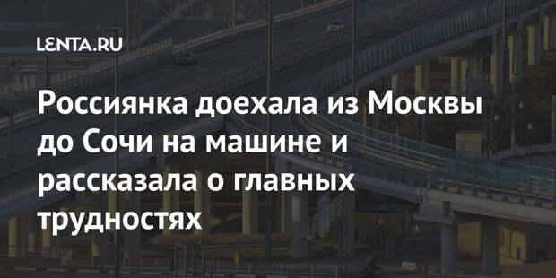Россиянка доехала из Москвы до Сочи на машине и рассказала о главных трудностях