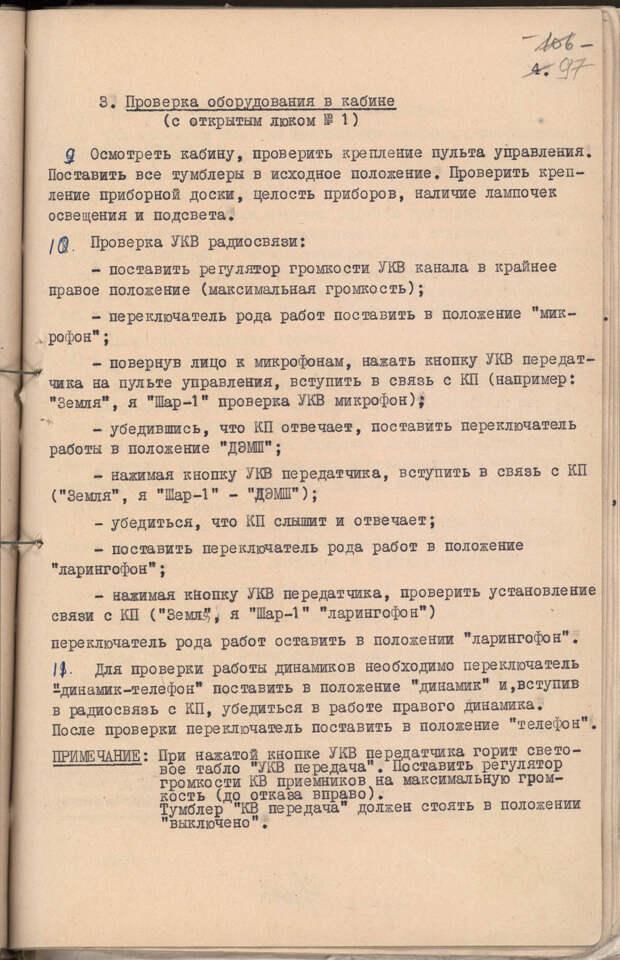 РГАНТД, ф.1, оп. 3-6, д. 1, л. 97