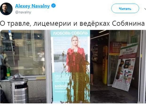Предвыборная кампания с запашком: кто и зачем выливает на сторонников Соболь фекалии