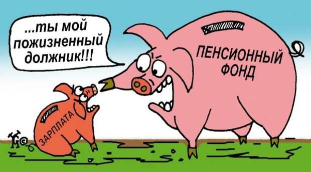 — Кто только не претендует на деньги Пенсионного фонда… И правительство, и ВЭБ, и Чубайс...