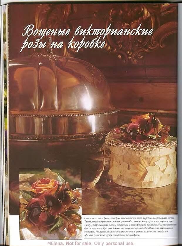 ЦВЕТЫ ИЗ ТКАНИ ХЕЛЕН ГИББ