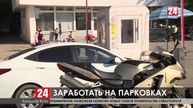 Насколько востребованы муниципальные парковки в городах Крыма?