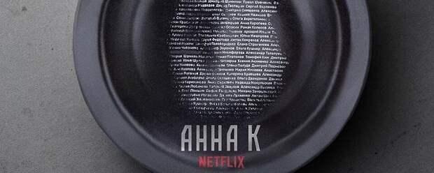 Netflix приступил к съемкам сериала «Анна К» в Калужской области