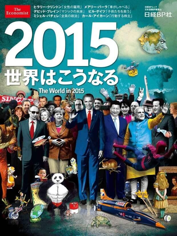 И вот все политики в кучу. Журнал Экономист заставил поломать голову, вложив в изображение кучу загадок издания, издевательство, интересное, мир, обложки, политики, странное