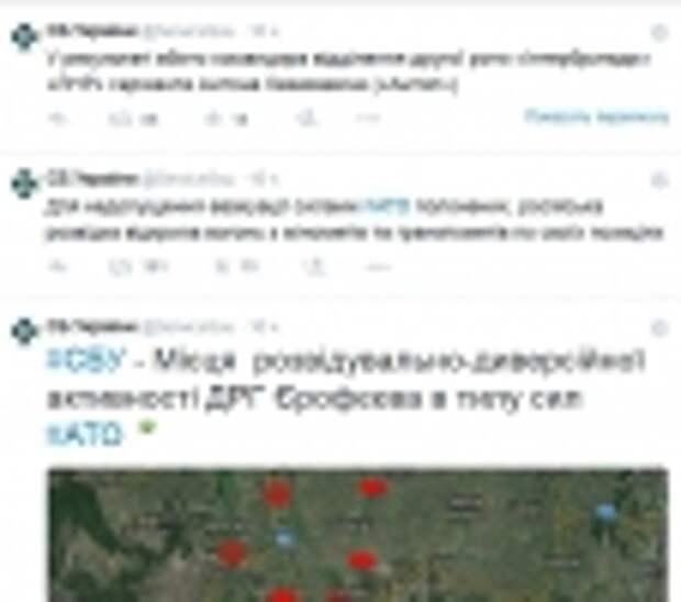 СБУ опубликовала список солдат и офицеров ГРУ, воюющих на Донбассе