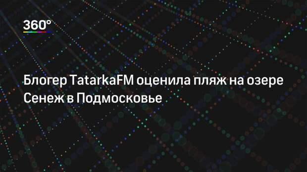 Блогер TatarkaFМ оценила пляж на озере Сенеж в Подмосковье