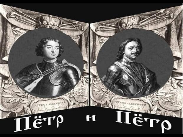 Пётр I и его двойник