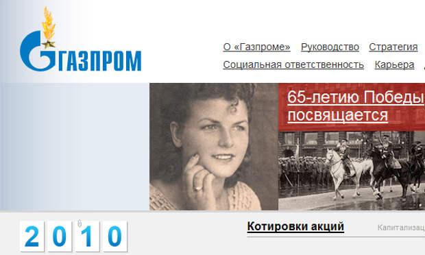 Скриншот фрагмента главной страницы сайта Газпрома с Вечным огнем на логотипе