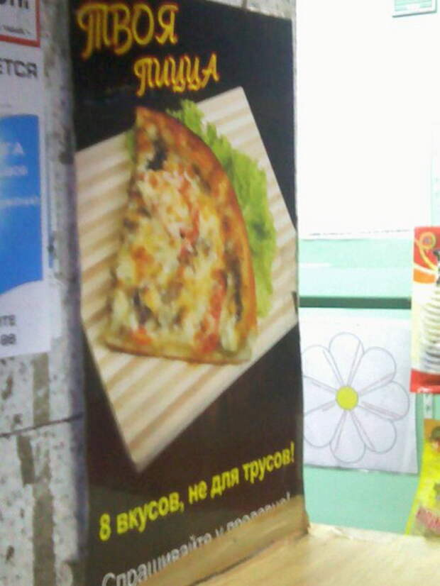 Пицца по русски